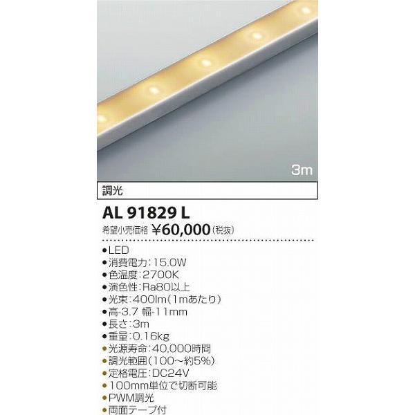 AL91829L コイズミ コイズミ コイズミ テープライト LED(電球色) bc1
