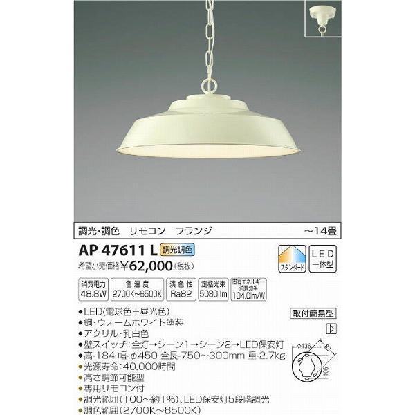AP47611L コイズミ ペンダント ペンダント ペンダント LED(調色) 〜14畳 d30