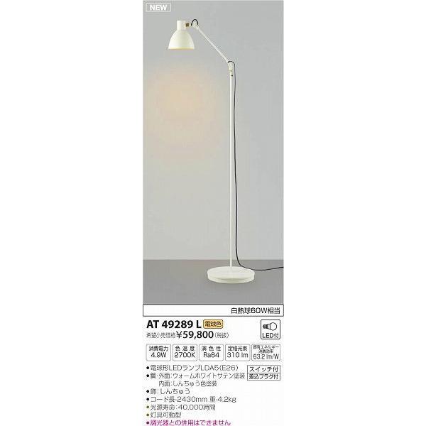 AT49289L コイズミ フロアスタンド LED(電球色)