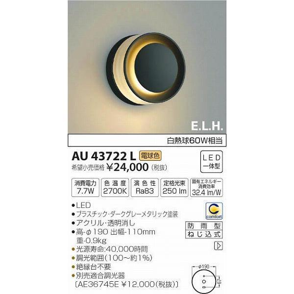 AU43722L AU43722L コイズミ 屋外用ブラケット LED(電球色)