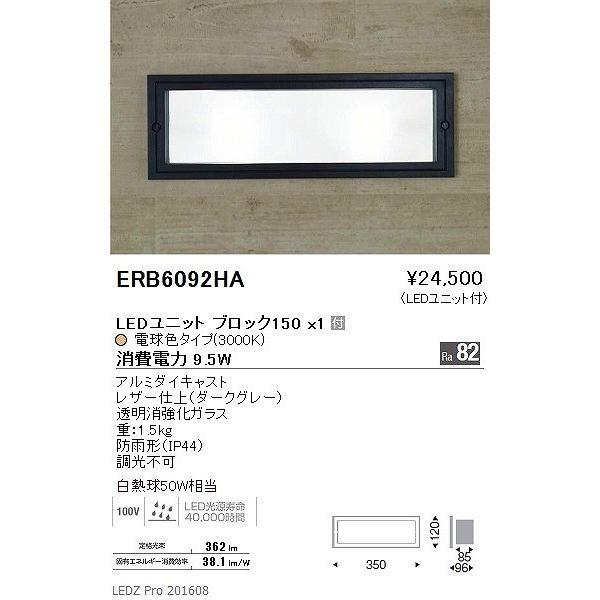 ERB6092HA 遠藤照明 アウトドアブラケット LED