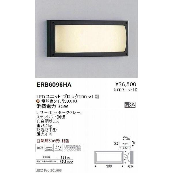 ERB6096HA 遠藤照明 アウトドアブラケット LED