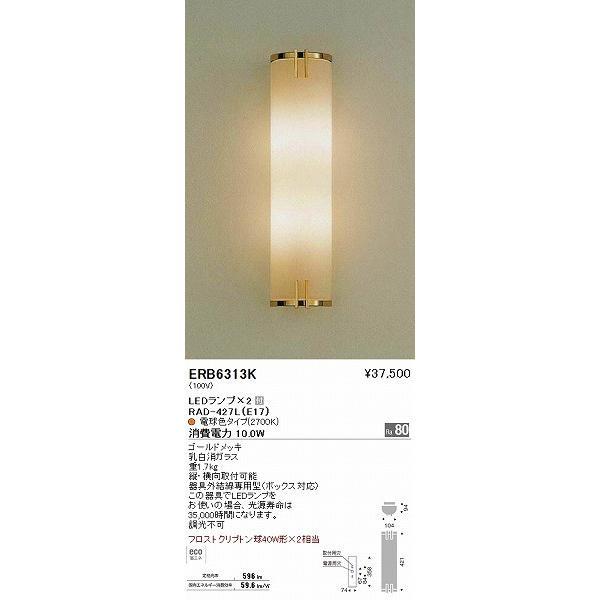 ERB6313K 遠藤照明 ブラケットライト LED