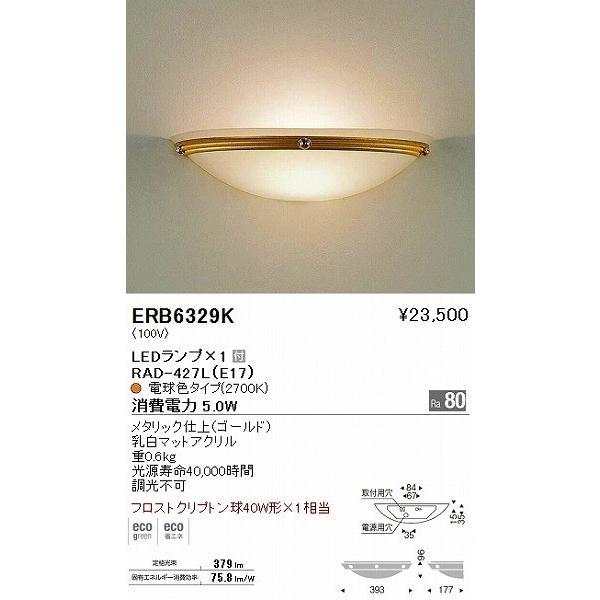 ERB6329K 遠藤照明 遠藤照明 ブラケットライト LED