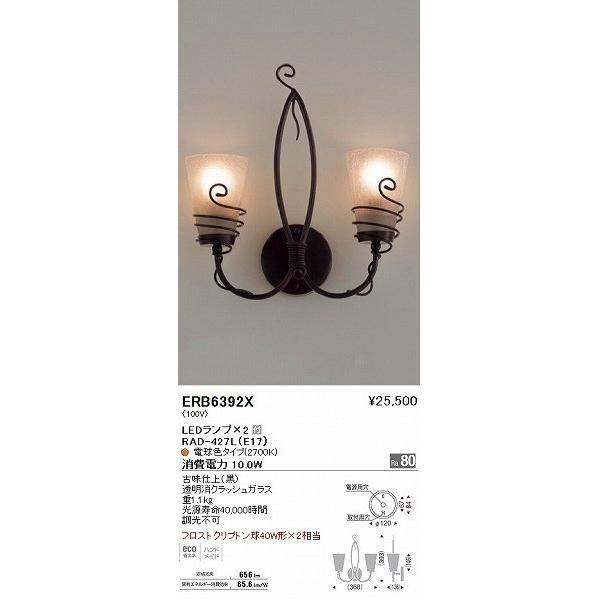 ERB6392X 遠藤照明 ブラケットライト ブラケットライト LED