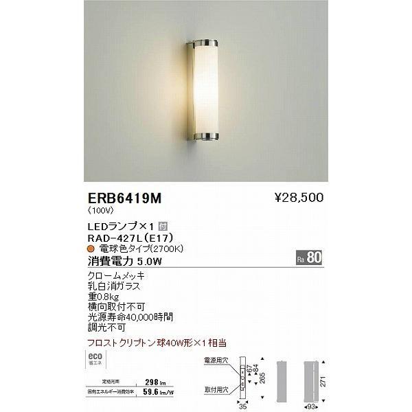 ERB6419M 遠藤照明 遠藤照明 ブラケットライト LED