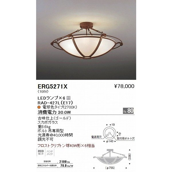 ERG5271X 遠藤照明 シーリングライト LED