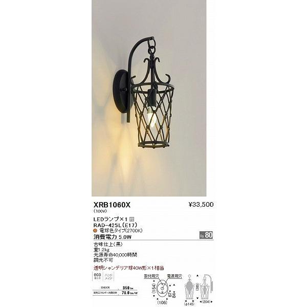 XRB1060X 遠藤照明 ブラケットライト LED