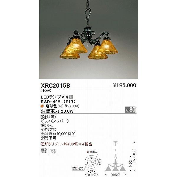 XRC2015B 遠藤照明 ペンダントライト LED