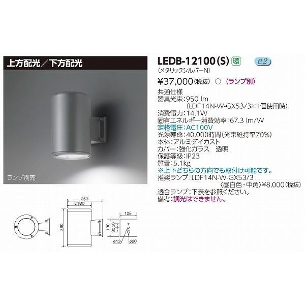 LEDB-12100(S) 東芝 ブラケット