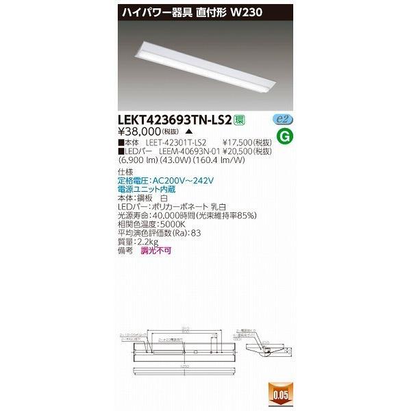 LEKT423693TN-LS2 東芝 TENQOO 高天井用ベースライト LED(昼白色)