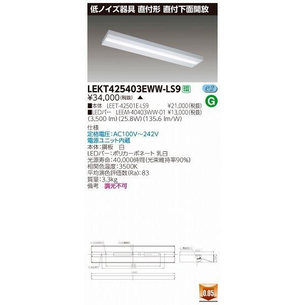 LEKT425403EWW-LS9 東芝 TENQOO ベースライト ベースライト ベースライト LED(温白色) 04c
