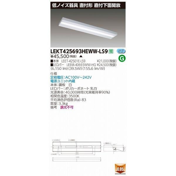 LEKT425693HEWW-LS9 東芝 TENQOO ベースライト LED(温白色)