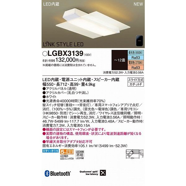 LGBX3139 パナソニック AIR PANEL スピーカー付シーリングライト 青tooth LED 調色 〜12畳
