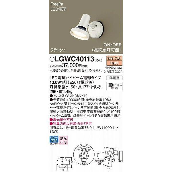 屋外用スポットライト LED(電球色) センサー付 パナソニック LGWC40113 (LWC84075W 推奨品)