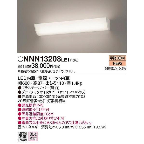NNN13208LE1 NNN13208LE1 パナソニック ブラケット LED(電球色)