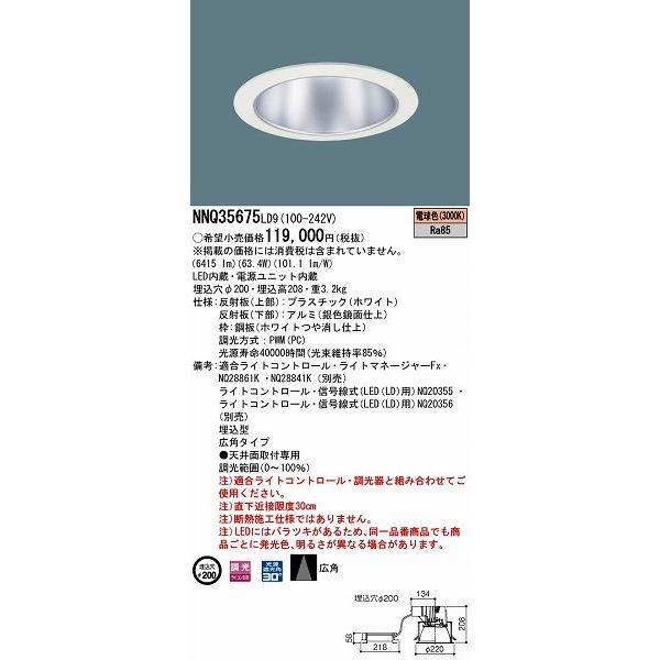 NNQ35675LD9 パナソニック ダウンライト LED(電球色) (NNQ35675 LD9)