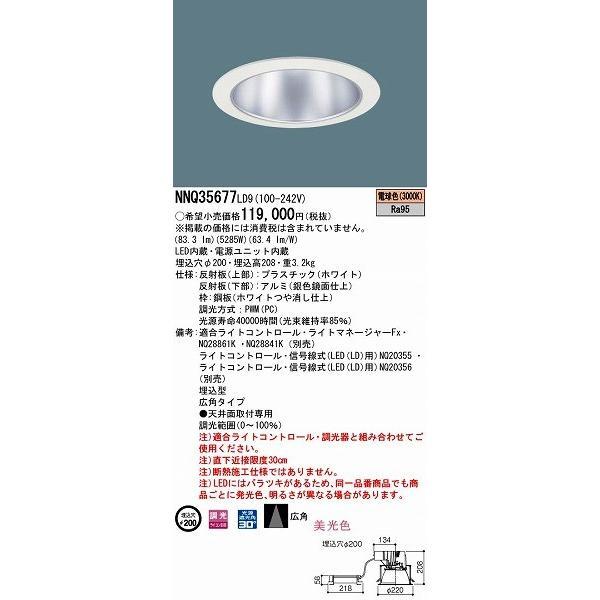 NNQ35677LD9 パナソニック ダウンライト LED(電球色) (NNQ35677 LD9)