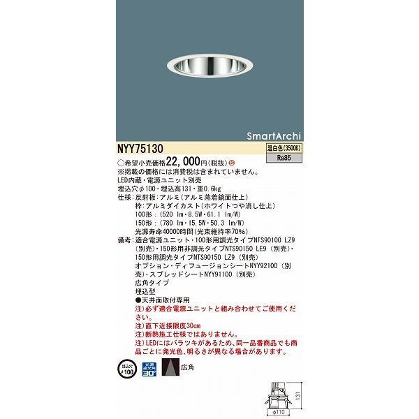 NYY75130 パナソニック パナソニック パナソニック ダウンライト LED(温白色) aad