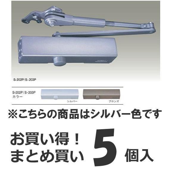 【5個セット】 リョービ 取替用ドアクローザ S-203P シルバー