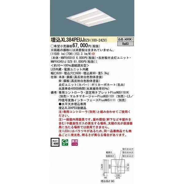 XL384PEUJDZ9 パナソニック 埋込スクエアベースライト LED(白色) (XL384PEUJ (XL384PEUJ DZ9)