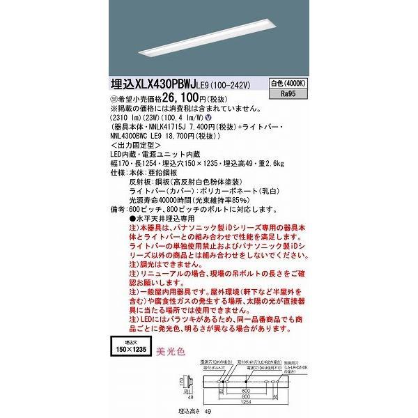 XLX430PBWJLE9 XLX430PBWJLE9 XLX430PBWJLE9 パナソニック 埋込ベースライト LED(白色) 1a1