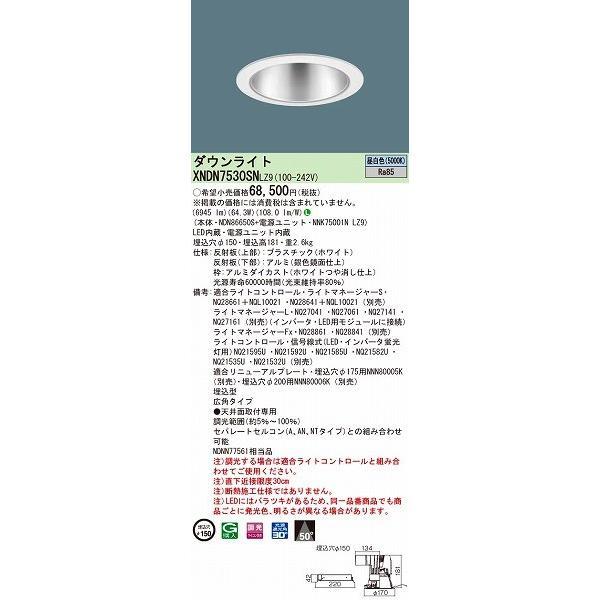 XNDN7530SNLZ9 パナソニック ダウンライト LED(昼白色) LED(昼白色)