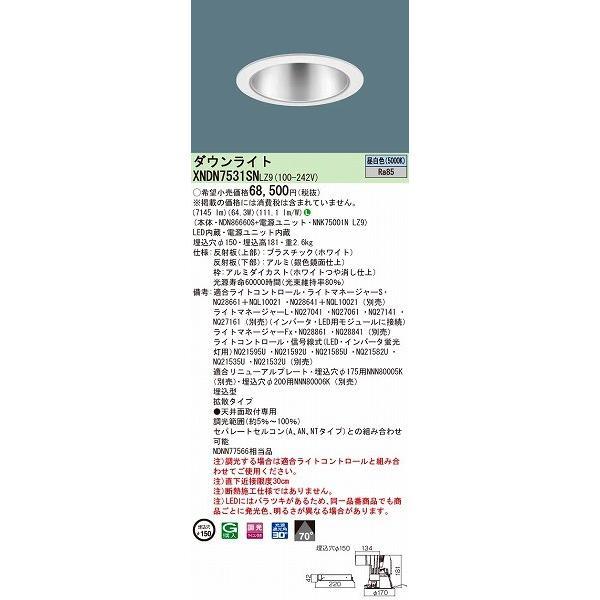 XNDN7531SNLZ9 パナソニック ダウンライト LED(昼白色) LED(昼白色)