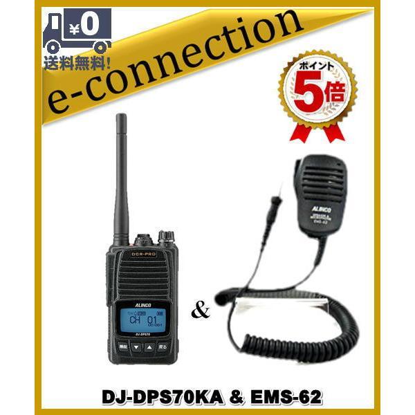 DJ-DPS70KA(DJDPS70KA) amp; EMS-62スピーカーマイクのセット ALINCO アルインコ デジタル簡易無線