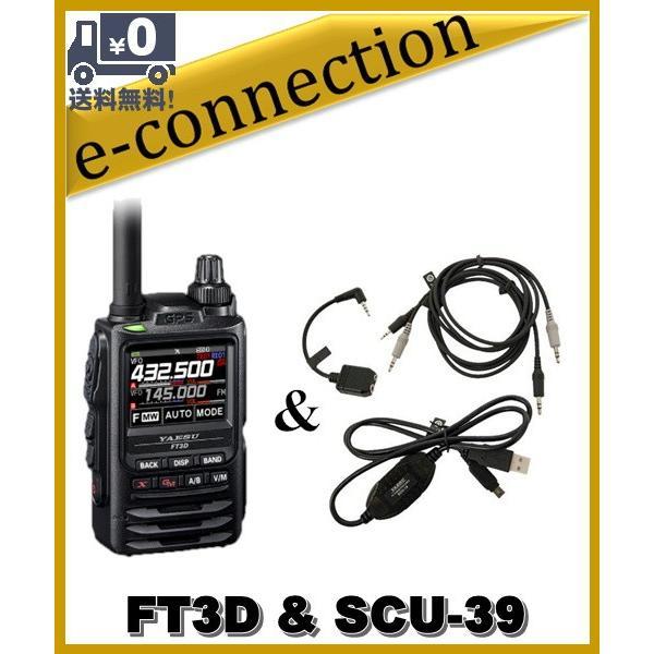 FT3D(FT-3D) & SCU-39 C4FM 144/430MHz 液晶保護シートプレゼント! YAESU 八重洲無線