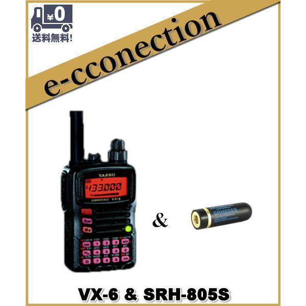 VX-6(VX6) amp; SRH-805S ミニアンテナのセット スタンダード送料無料(沖縄は除く)