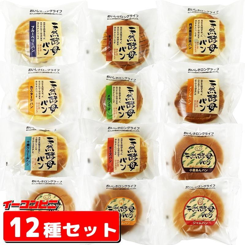 食彩館 天然酵母パン 12種類セット『送料無料(沖縄・離島除く)』
