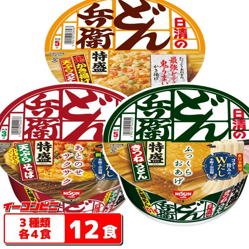 日清のどん兵衛 特盛 3種 各4個セット 『送料無料(沖縄・離島除く)』 カップ麺