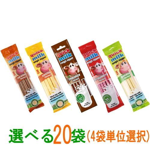 フェルフォルディ クイックミルク 5本パック 選べる20袋(4袋単位選択) 【ミルク専用ストロー】 『送料無料(沖縄・離島除く)』