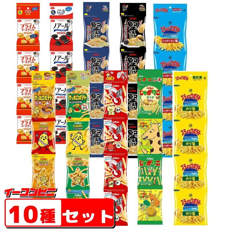 カルビー・湖池屋・YBC 食べきりミニサイズお菓子(4連タイプ) 10種 各1本セット(計40袋)『送料無料(沖縄・離島除く)』