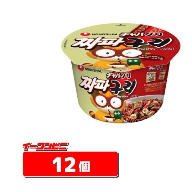 農心ジャパン チャパグリカップ 114g 1ケース(12個) 『送料無料(沖縄・離島除く)』 カップ麺