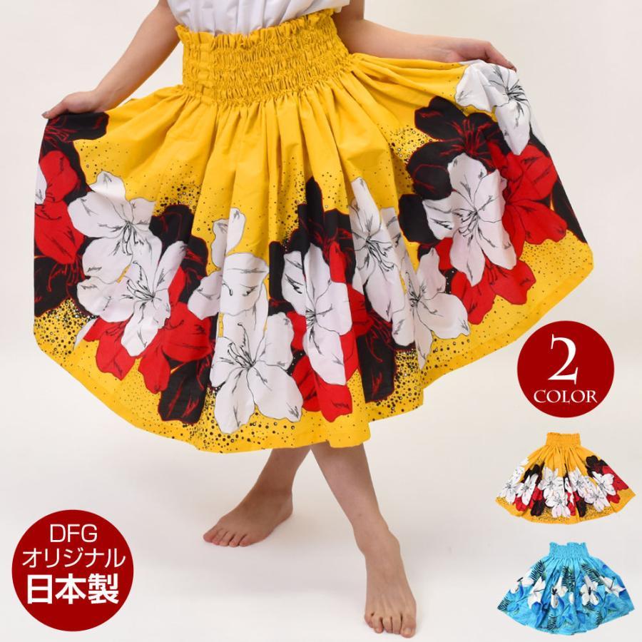 フラダンス衣装 日本製パウスカート シングル ダンス衣装 フラ 衣装 フラスカート パウ ロングスカート タヒチアン フラ の 衣装 JPT10115