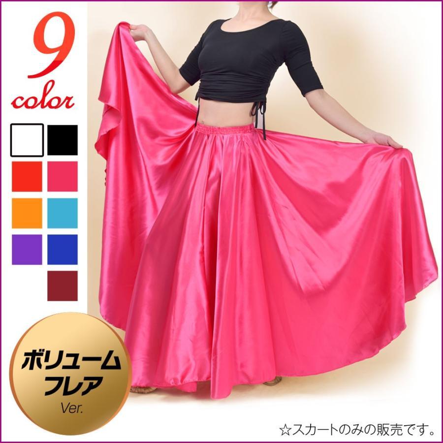 ベリーダンス衣装 ロングスカート 無地 サテン 長い 広がる 720度 フレア レッスン着 全円 skirt 光沢 EP71209