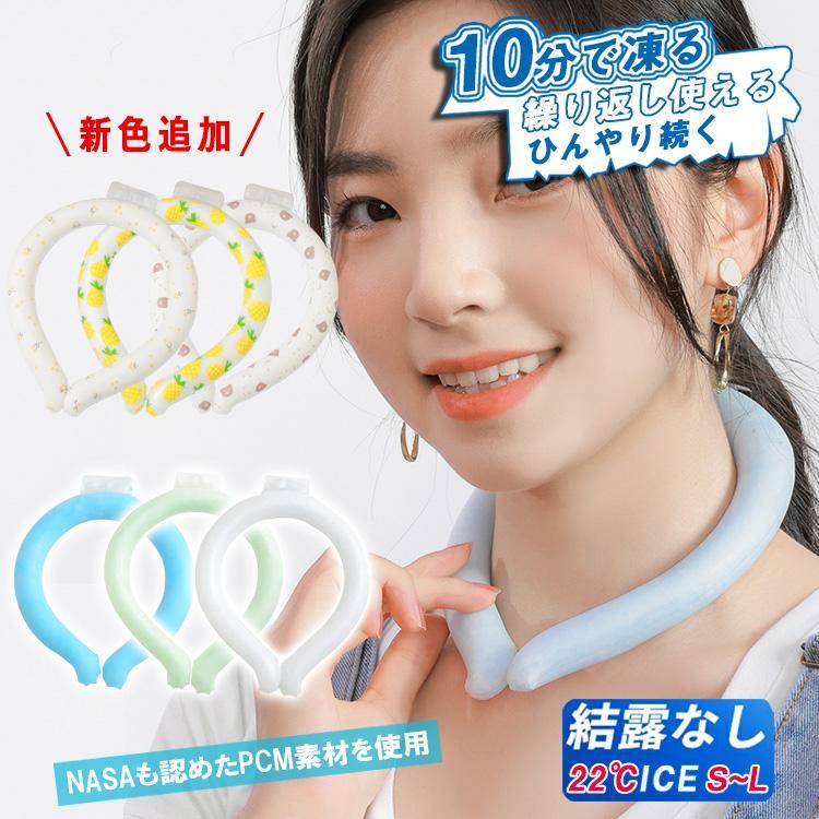 ネッククーラー ネック アイスバンド 熱中症から皆さんを守ります 22℃ ICE ネック用 クール リング クールネック 首掛け クール バンド ネック クーラ 送料無料