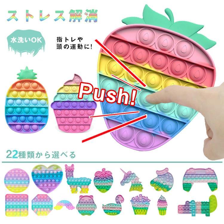 スクイーズ玩具 子供 大人 おもちゃ プッシュポップバブル 減圧グッズ プッシュポップポップ ストレス解消 インテリジェンス発展 送料無料