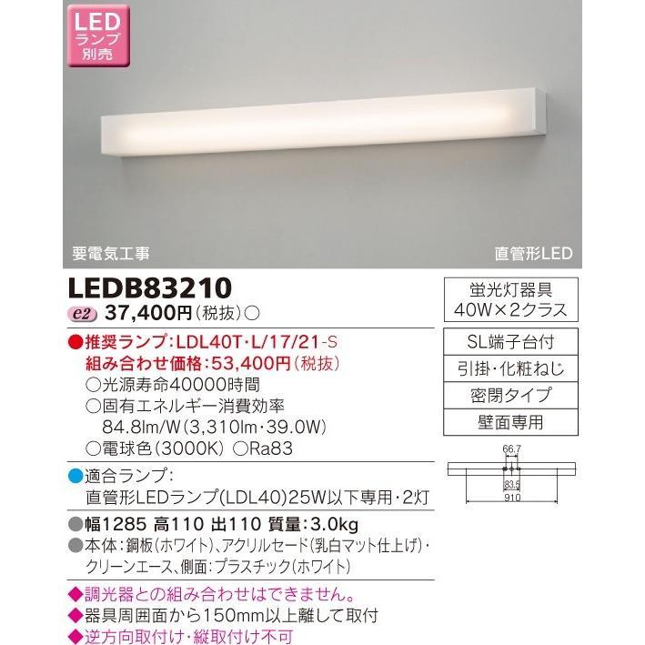 【法人様限定】東芝 LEDブラケット(ランプ別売) LEDB83210 【法人様限定】東芝 LEDブラケット(ランプ別売) LEDB83210