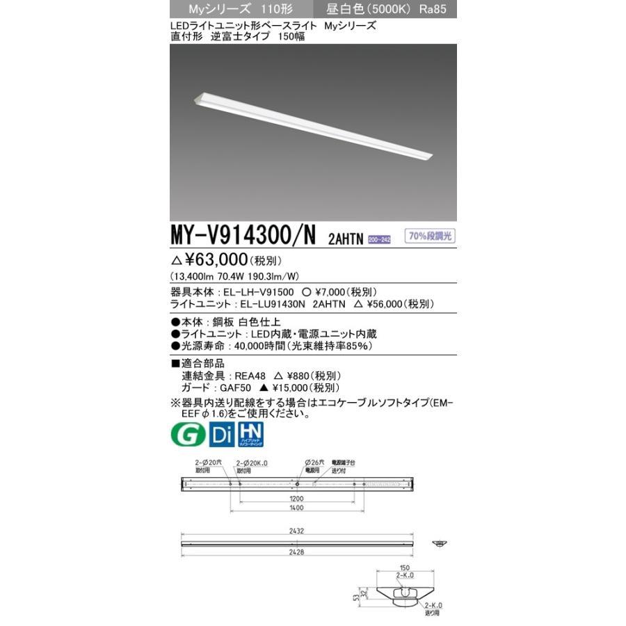 【法人様限定商品】三菱 MY-V914300/N 2AHTN LED照明器具 LEDライトユニット形ベースライト(Myシリーズ) 直付形 150幅 省電力タイプ