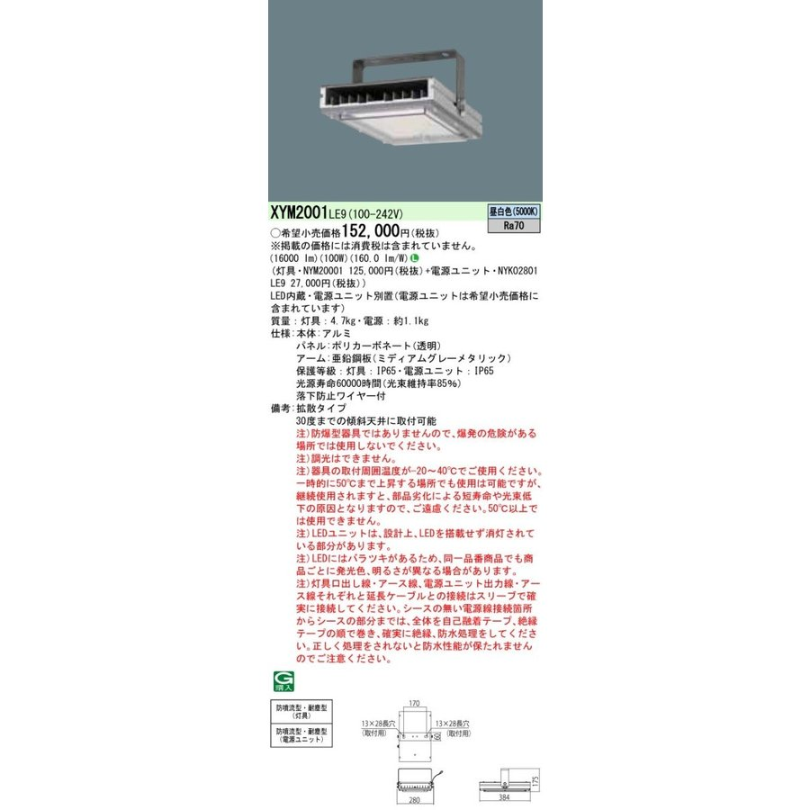 【法人様限定商品】パナソニック XYM2001LE9 高天井用照明器具 防噴流型 耐塵型(灯具) 防噴流型 耐塵型(電源ユニット) 電源別置型 パネル付型
