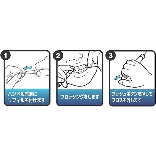 【クロスフィールド】【矯正用】ガムチャックス  スターターパック 1セット(ハンドル1セット、リフィル12個) 【フロス】|e-dent|04