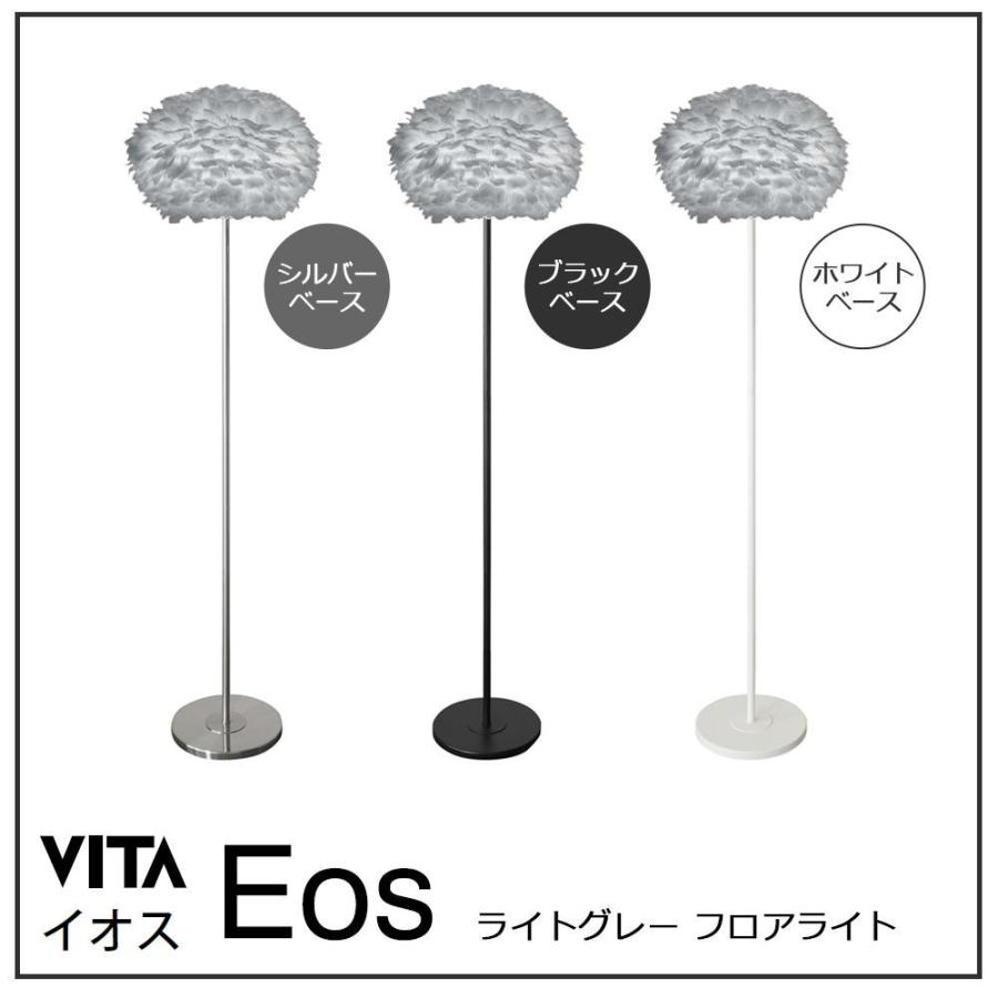 (★直送便)ELUX(エルックス) VITA(ヴィータ) Eos(イオス) フロアライト ライトグレー