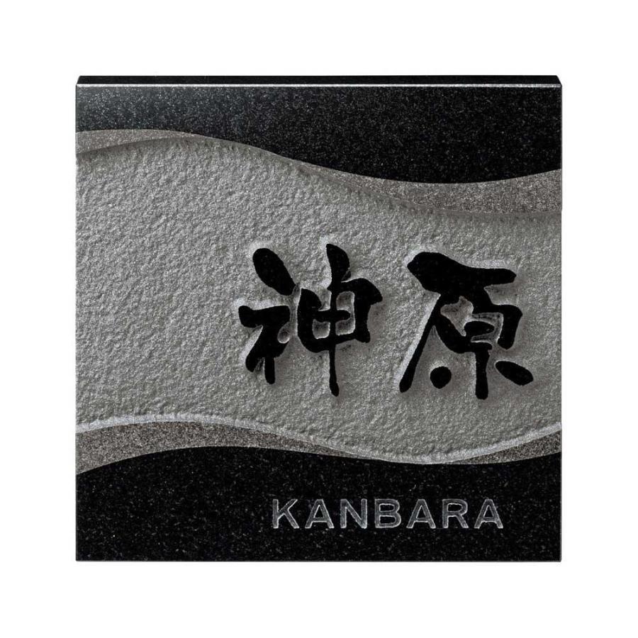 (★直送便)【包装・熨斗対応不可商品】(代引不可)天然石材表札 デラックス DS-92