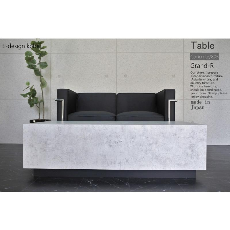センターテーブル ローテーブル おしゃれ オフィス リビング 高級 幅120センチ Grand-R グランドアール コンクリート805