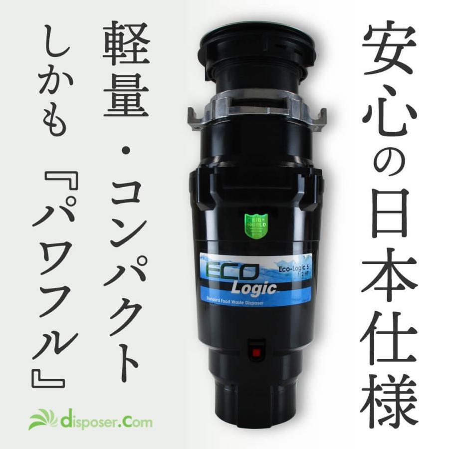 エコロジック(米国Anaheim社製)|e-disposer