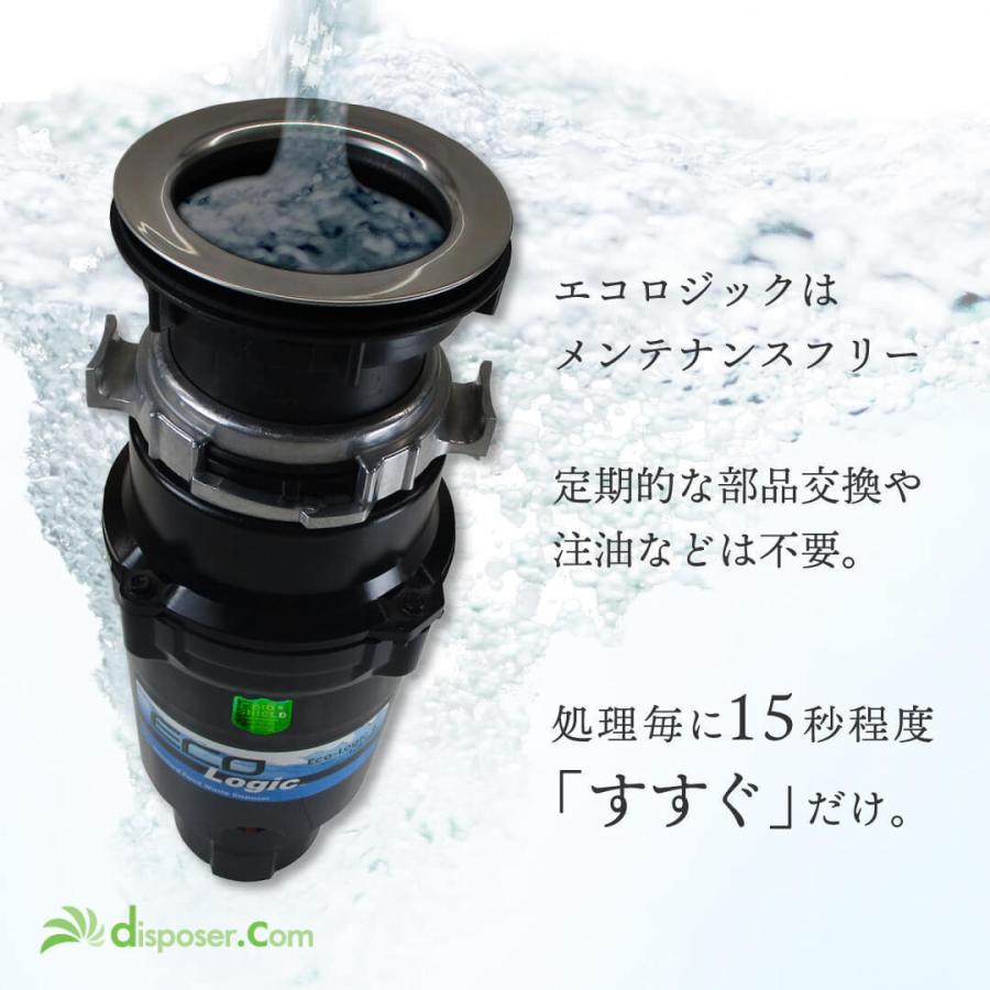 エコロジック(米国Anaheim社製)|e-disposer|04