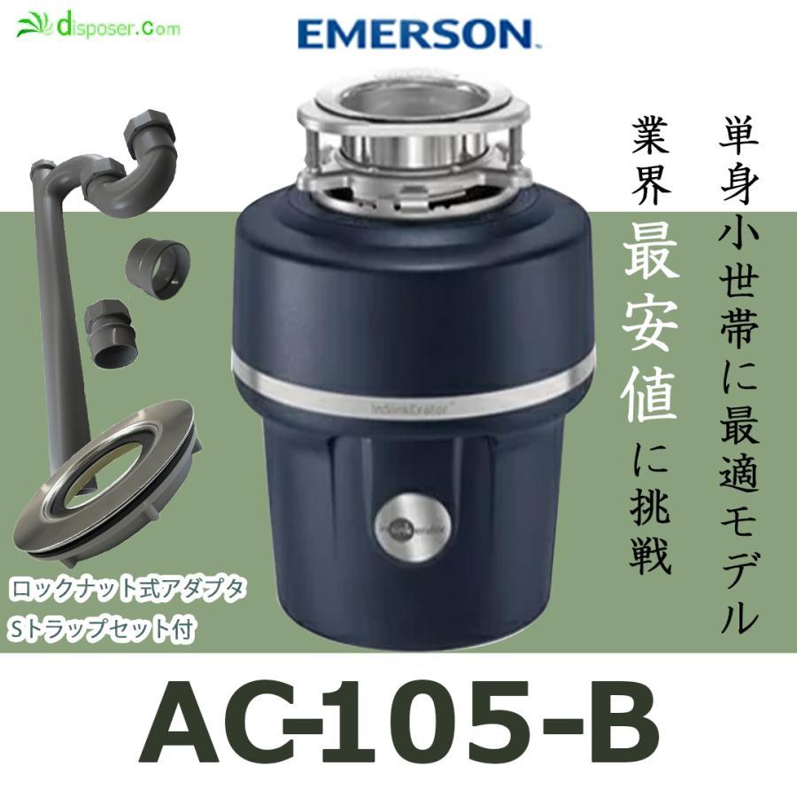 モデルAC105(emerson社製)|e-disposer